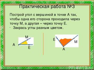 Практическая работа №3 Построй угол с вершиной в точке А так, чтобы одна его сто
