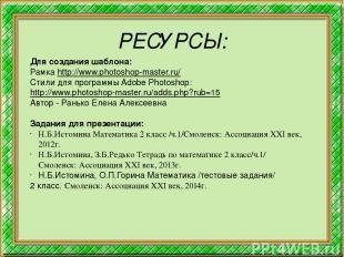 РЕСУРСЫ: Для создания шаблона: Рамка http://www.photoshop-master.ru/ Стили для п
