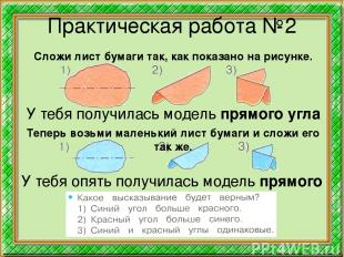 Практическая работа №2 Сложи лист бумаги так, как показано на рисунке. У тебя по