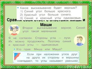 Сравни свой ответ с ответами Миши и Маши