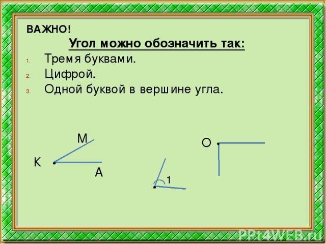 ВАЖНО! Угол можно обозначить так: Тремя буквами. Цифрой. Одной буквой в вершине угла. К О А М 1