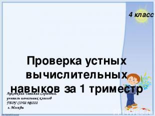 Проверка устных вычислительных навыков за 1 триместр 4 класс Луковкина Татьяна С
