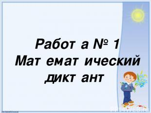 Работа № 1 Математический диктант