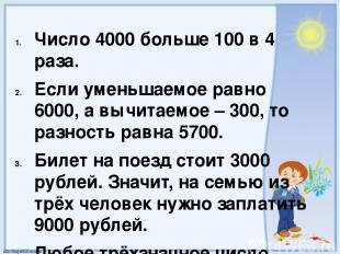 Число 4000 больше 100 в 4 раза. Если уменьшаемое равно 6000, а вычитаемое – 300,