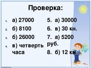 Проверка: а) 27000 б) 8100 б) 26000 в) четверть часа 5. а) 30000 6. в) 30 кн. 7.