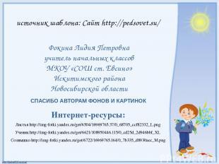 СПАСИБО АВТОРАМ ФОНОВ И КАРТИНОК Интернет-ресурсы: Листья http://img-fotki.yande