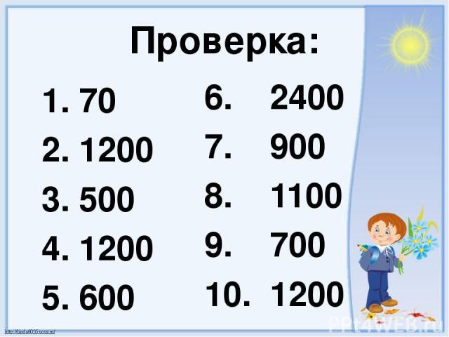 Проверка: 1. 70 2. 1200 3. 500 4. 1200 5. 600 6. 2400 7. 900 8. 1100 9. 700 10. 1200