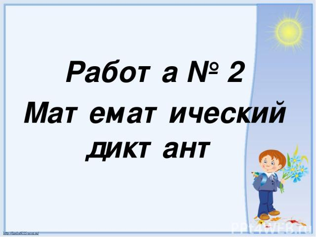 Работа № 2 Математический диктант