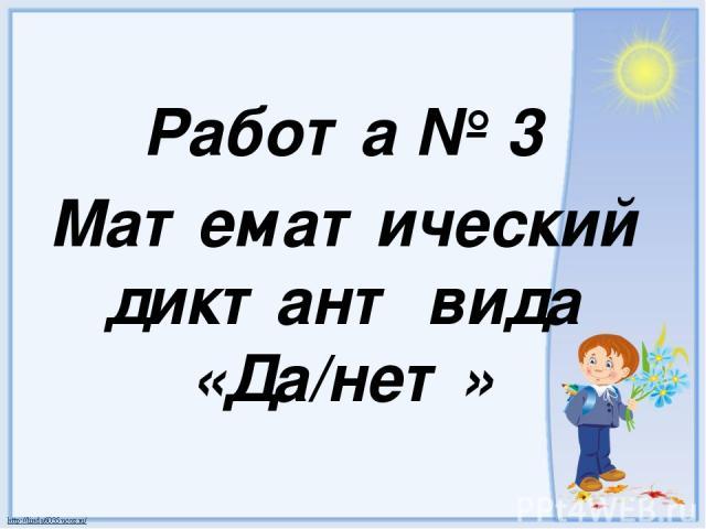 Работа № 3 Математический диктант вида «Да/нет»