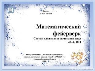 Математический фейерверк Случаи сложения и вычитания вида 42+4, 48-4 Автор: Пече
