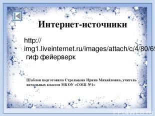 http://img1.liveinternet.ru/images/attach/c/4/80/697/80697383_lign5.gif гиф фейе