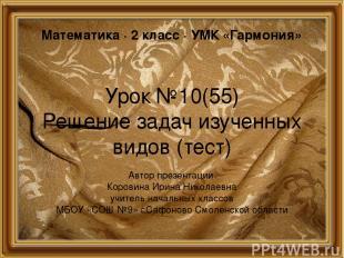 Урок №10(55) Решение задач изученных видов (тест) Автор презентации Коровина Ири