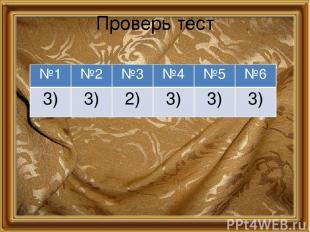 Проверь тест №1 №2 №3 №4 №5 №6 3) 3) 2) 3) 3) 3)