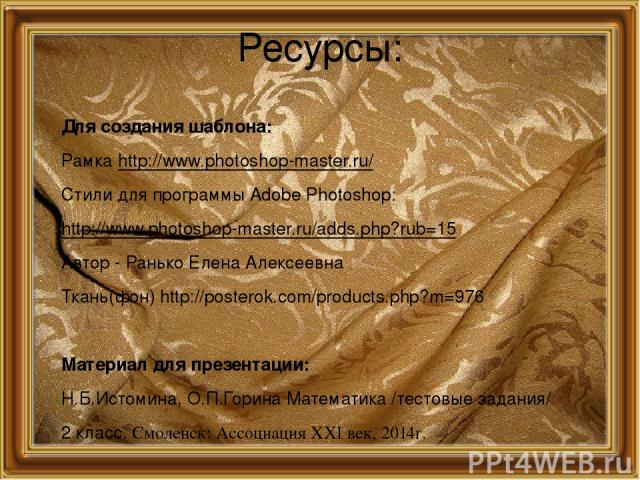 Ресурсы: Для создания шаблона: Рамка http://www.photoshop-master.ru/ Стили для программы Adobe Photoshop: http://www.photoshop-master.ru/adds.php?rub=15 Автор - Ранько Елена Алексеевна Ткань(фон) http://posterok.com/products.php?m=976 Материал для п…