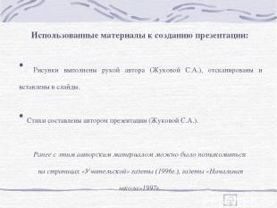 Использованные материалы к созданию презентации: Рисунки выполнены рукой автора