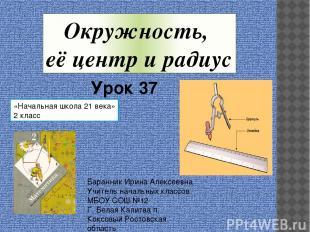 Окружность, её центр и радиус Баранник Ирина Алексеевна Учитель начальных классо