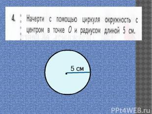 . 5 см