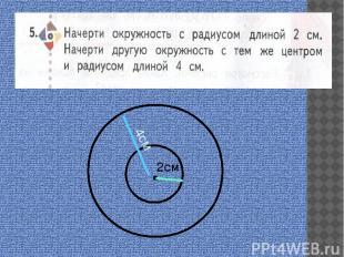 . 2см 4см