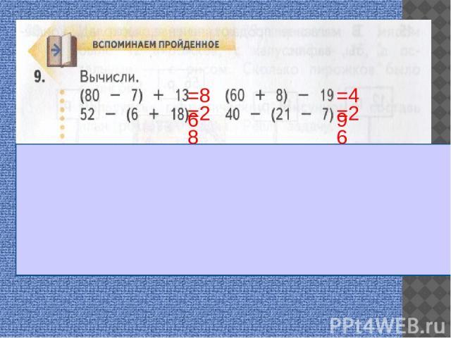 =13 =9 =3 =14 =0 =18 =16 =0 =10 =50 =0 =90 =50 =48 =20 =0 =86 =28 =49 =26