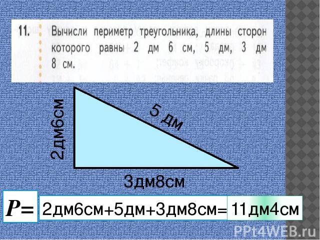 5 дм 3дм8см 2дм6см Р= 2дм6см+5дм+3дм8см= 11дм4см