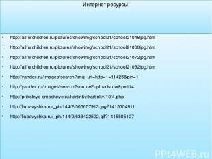 Интернет ресурсы: http://allforchildren.ru/pictures/showimg/school21/school21048