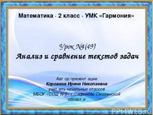 Урок №4(49) Анализ и сравнение текстов задач Автор презентации Коровина Ирина Ни