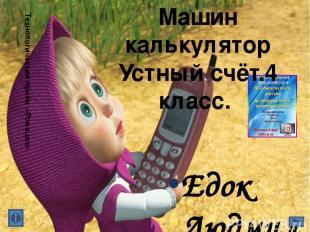 Едок Людмила Яковлевна, учитель начальных классов Волновахской общеобразовательн