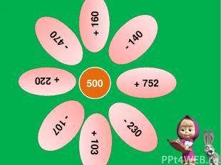 500 + 220 + 752 - 470 - 107 - 140 + 160 - 230 + 103