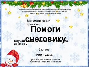 Помоги снеговику учитель начальных классов Архипова Людмила Ивановна Муниципальн