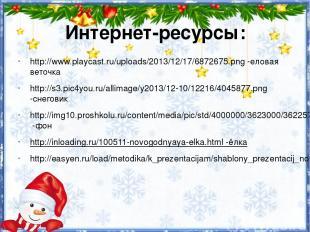 Интернет-ресурсы: http://www.playcast.ru/uploads/2013/12/17/6872675.png -еловая