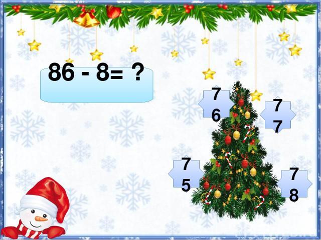 86 - 8= ? 78 75 76 77