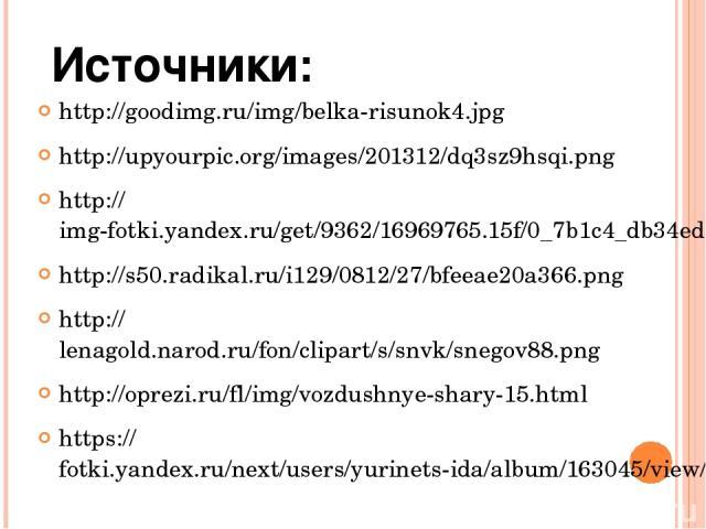 http://goodimg.ru/img/belka-risunok4.jpg http://upyourpic.org/images/201312/dq3sz9hsqi.png http://img-fotki.yandex.ru/get/9362/16969765.15f/0_7b1c4_db34ed77_orig.png http://s50.radikal.ru/i129/0812/27/bfeeae20a366.png http://lenagold.narod.ru/fon/cl…