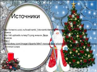 Источники http://oneonc.ucoz.ru/load/ramki_fotoramki/detskie_novogodnie_ramki_dl