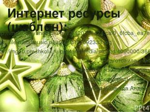 Интернет ресурсы (шаблон): http://img-fotki.yandex.ru/get/3/120710424.ca/0_6fcba