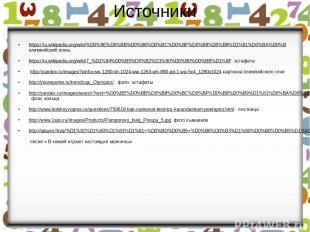Источники https://ru.wikipedia.org/wiki/%D0%9E%D0%BB%D0%B8%D0%BC%D0%BF%D0%B8%D0%