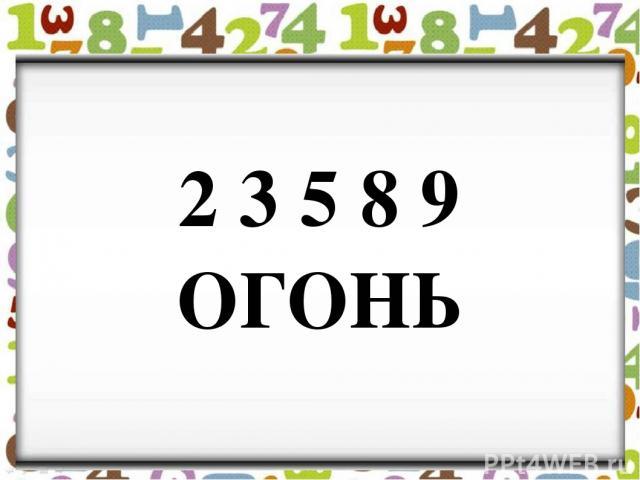 2 3 5 8 9 ОГОНЬ