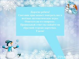 Интернет источники: http://veselajashkola.ru/klass/zadachi/zanimatelnye-zadachi-
