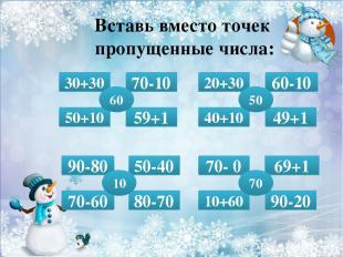 Вставь вместо точек пропущенные числа: 90-… 90-80 70-… 70-60 80-… 80-70 …-40 50-