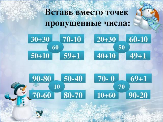 Вставь вместо точек пропущенные числа: 90-… 90-80 70-… 70-60 80-… 80-70 …-40 50-40 10 …+30 20+30 40+… 40+10 …+1 49+1 …-10 60-10 50 10+… 10+60 90-… 90-20 …+30 30+30 50+… 50+10 …+1 59+1 …-10 70-10 60 70-… 70- 0 69+… 69+1 70 Разгадай правило, по которо…