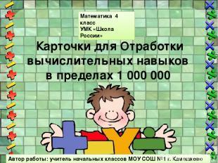 Карточки для Отработки вычислительных навыков в пределах 1 000 000 Математика 4