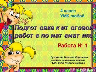 Подготовка к итоговой работе по математике Работа № 1 4 класс УМК любой Луковкин