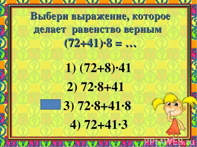 Выбери выражение, которое делает равенство верным (72+41)·8 = … 1) (72+8)·41 2) 72·8+41 3) 72·8+41·8 4) 72+41·3