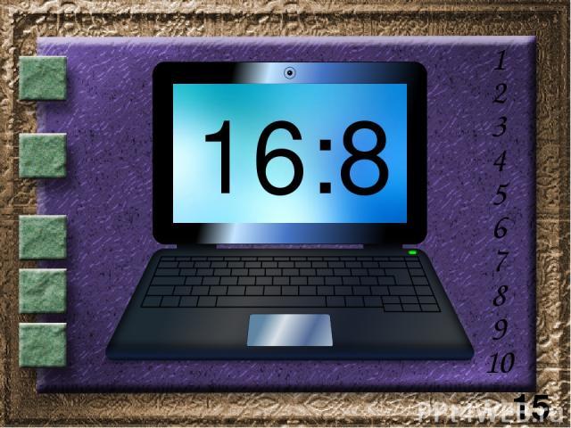 ИСПОЛЬЗУЕМЫЕ РЕСУРСЫ: http://clipart-finder.com/data/png/1325280954.png - ноутбук с белым экраном http://funforkids.ru/pictures/school21/school21096.png - ученик http://stat20.privet.ru/lr/0b265b02876e2023ebce2dc86ccf402a - здорово http://www.freize…