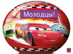 Интернет –ресурсы file:///D:/Users/ADMIN/Desktop/3d-pazl-tachka-makvin-ravensbur