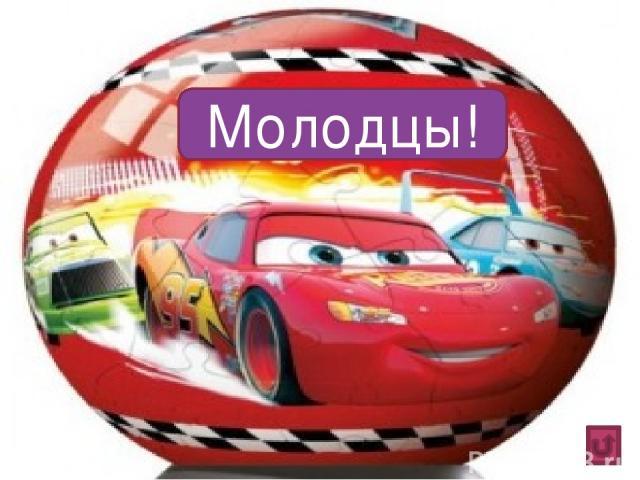 Интернет –ресурсы file:///D:/Users/ADMIN/Desktop/3d-pazl-tachka-makvin-ravensburger-shar-60-el.jpg file:///D:/Users/ADMIN/Desktop/x_c13f2cb7.jpg file:///D:/Users/ADMIN/Desktop/x_e0eb1e95.jpg file:///D:/Users/ADMIN/Desktop/84434596_60790644.jpg