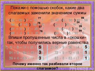 Покажи с помощью скобок, какие два слагаемых заменили значением суммы ( ) 77 ( )