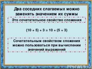 Два соседних слагаемых можно заменять значением их суммы Это сочетательное свойс