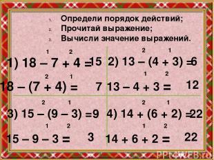 Определи порядок действий; Прочитай выражение; Вычисли значение выражений. 1) 18
