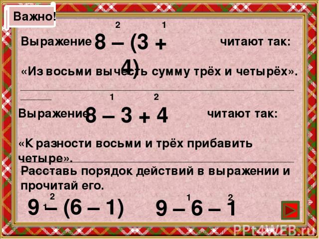 Важно! Выражение читают так: «Из восьми вычесть сумму трёх и четырёх». 8 – (3 + 4) 8 – 3 + 4 9 – (6 – 1) 2 1 Выражение читают так: «К разности восьми и трёх прибавить четыре». 1 2 2 1 _________________________________________________________________…