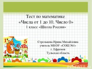 Тест по математике «Числа от 1 до 10. Число 0» 1 класс «Школа России» Стрельцова